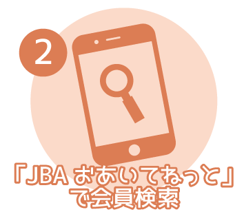2「JBAおあいてねっと」で会員検索