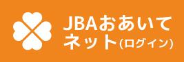 JBAおあいてネット(ログイン)