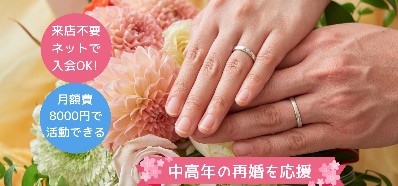 入会金・ご成婚料0円 月額8000円で活動できる 中高年の再婚を応援!