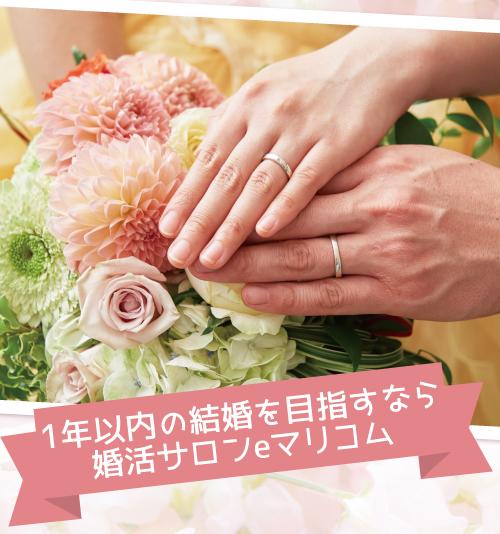 入会金・ご成婚料0円 月額10000円で活動できる 中高年の再婚を応援!